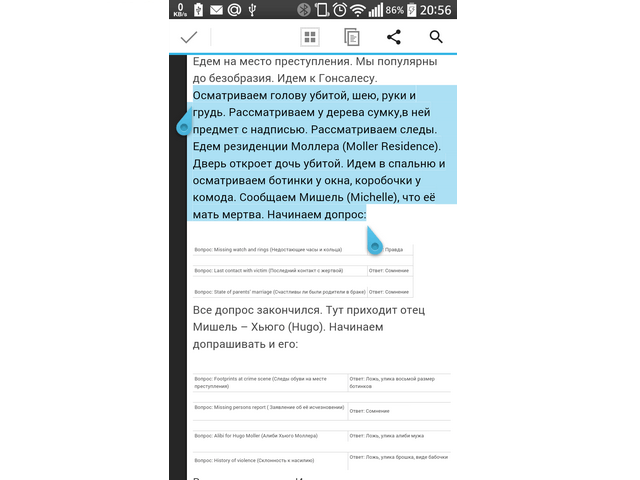 выделение фрагмента текста