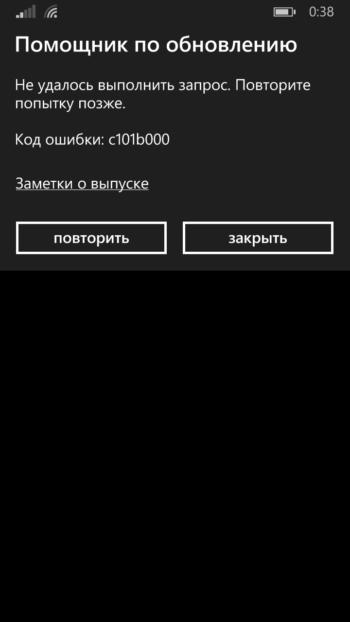 Код c101b000