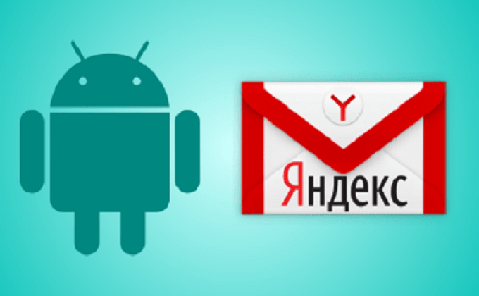Настройка Яндекс почты на Андроид