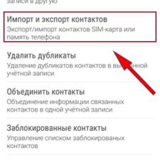 копирование контактов на SIM-карту