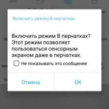 Asus Zenfone 5 Lite режим в перчатках