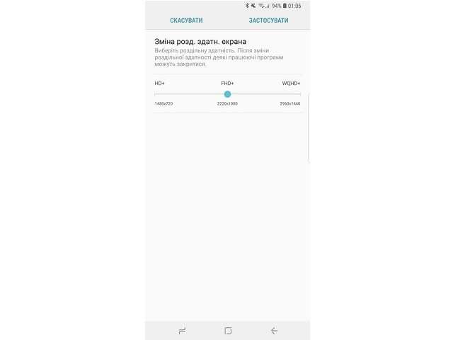 настройка разрешения экрана Samsung Galaxy S9+