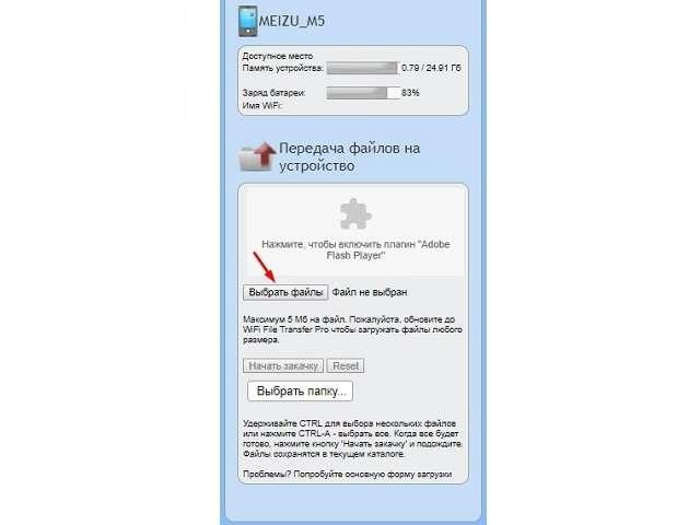 передача данных по Wi-Fi