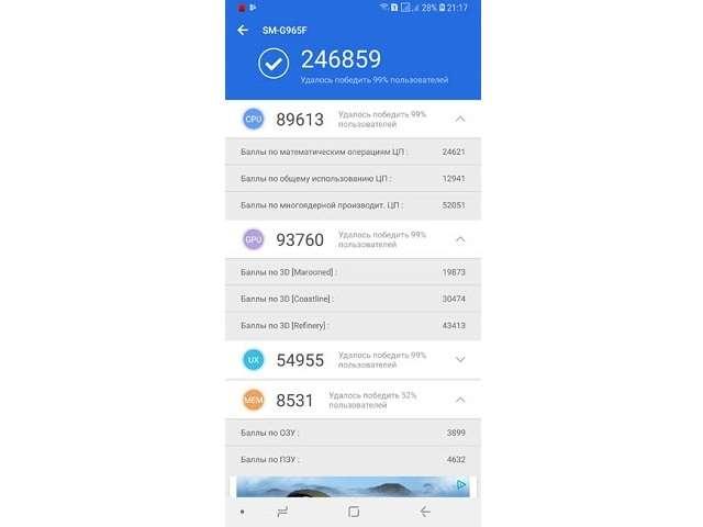 AnTuTu Samsung Galaxy S9 Plus