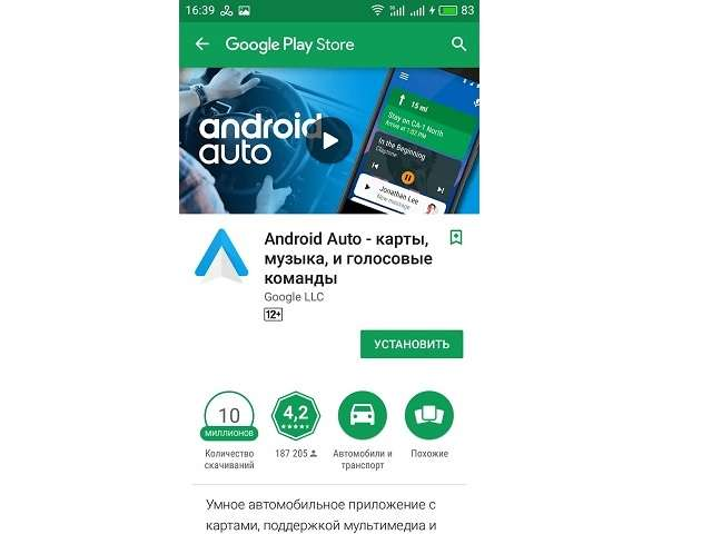 Android Auto в плэймаркете