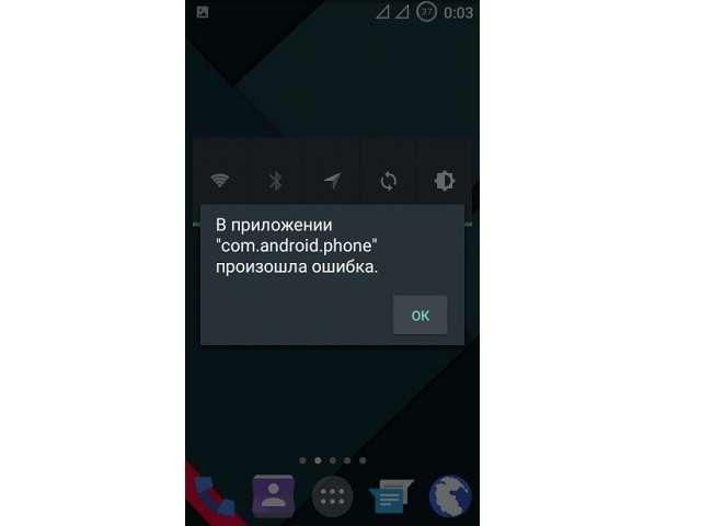В приложении com android phone произошла ошибка