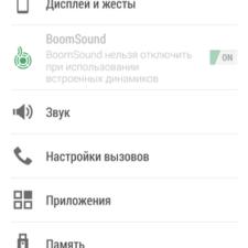 установка мелодии звонка