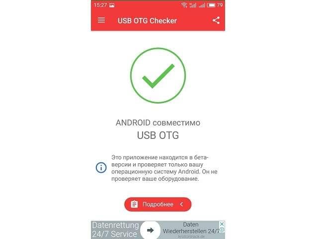 Проверка устройства на наличие OTG