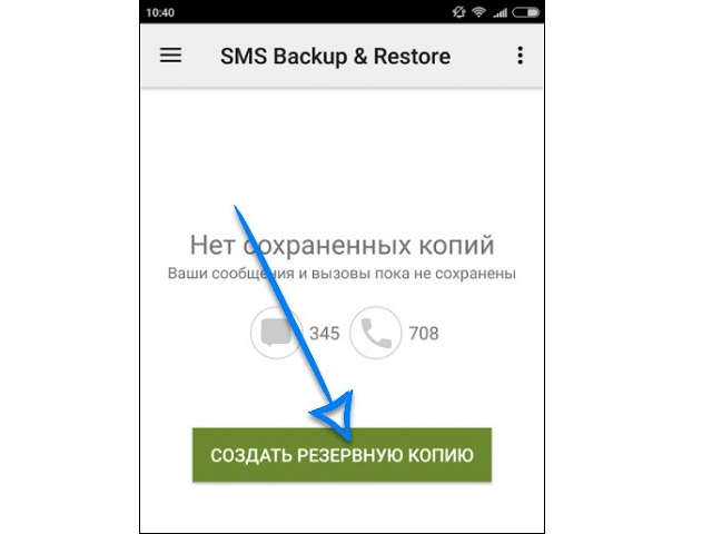 создание резервной копии SMS Backup & Restore