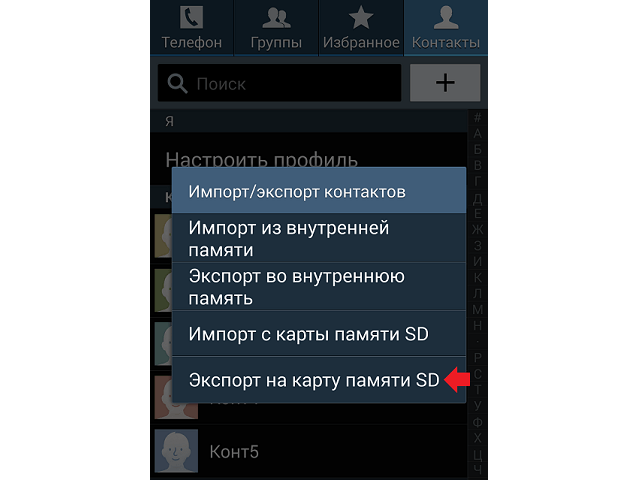 Экспорт контактов на карту SD