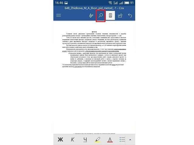 Инструкция по использованию приложения Microsoft Word
