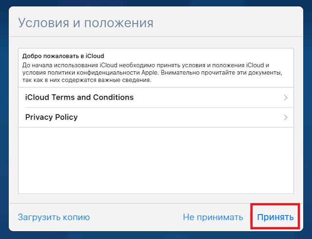авторизация icloud