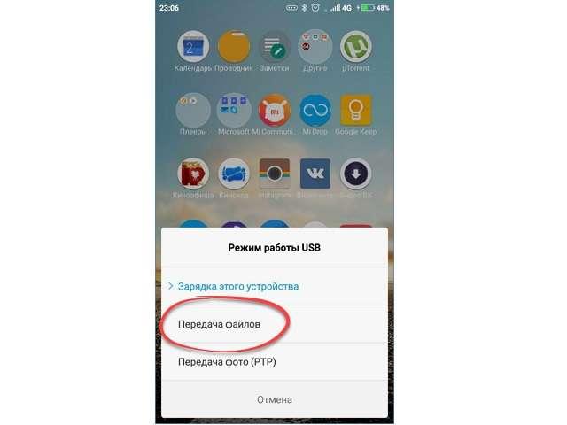 передача файлов на смартфоне