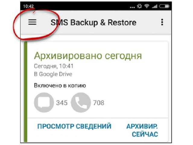 SMS Backup & Restore восстановление