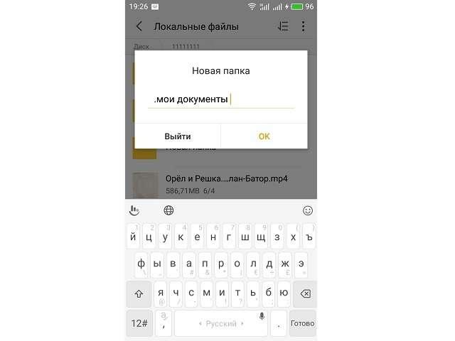 Как создать скрытую папку на Андроид