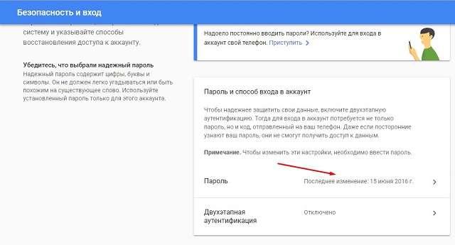 изменение пароля в аккаунте гугл