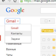 Контакты Google