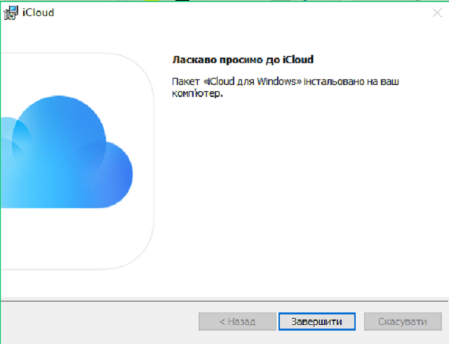 Установка программы iCloud на windows