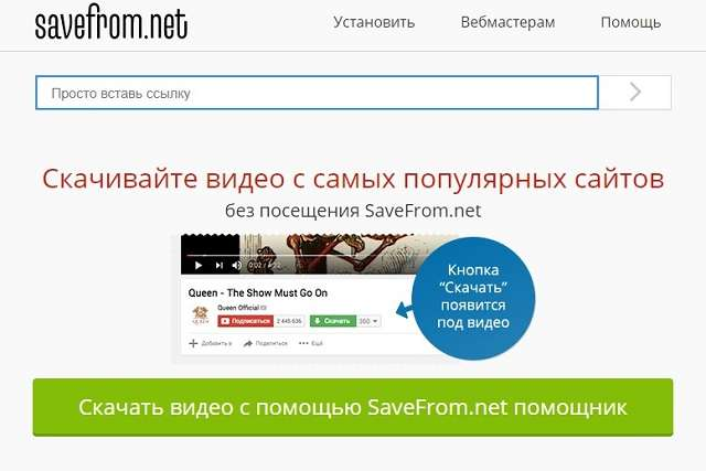 сайт savefrom