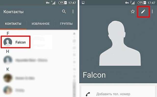 Блокировка контактов на смартфонах Sony и Nexus