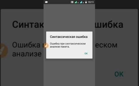 Ошибка при синтаксическом анализе пакета Андроид как исправить
