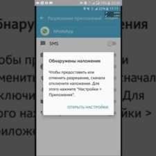 Как исправить проблему «Обнаружены наложения» на Android-устройстве