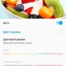 Asus Zenfone 5 ZE620KL настройки экрана