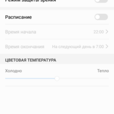 Huawei Honor 7X настройки экрана