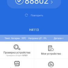Обзор Sony Xperia XA2 антуту