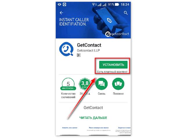 Get contact установка
