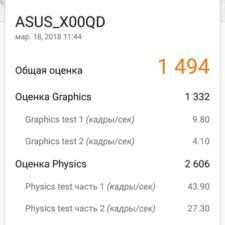 Asus Zenfone 5 ZE620KL 3DMark Sling Shot