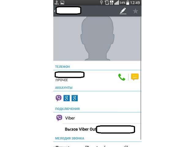 как поставить фото звонящего на весь экран