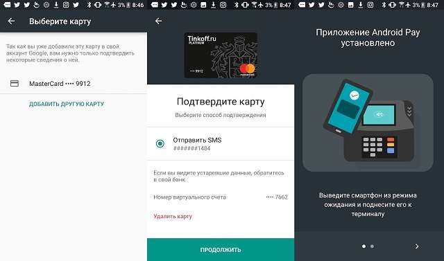 установка Android Pay