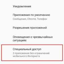 Как отключить режим изображения «picture-in-picture»