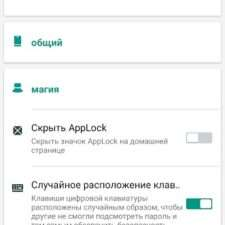 AppLock от DoMobile Lab