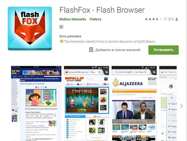 FlashFox Browser