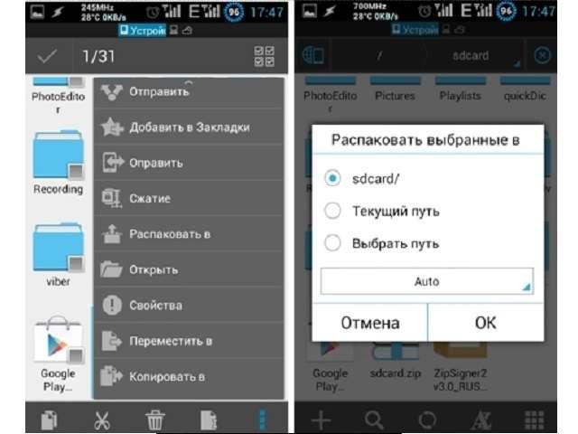 Как открыть zip-файл на Андроиде с помощью ES File Explorer