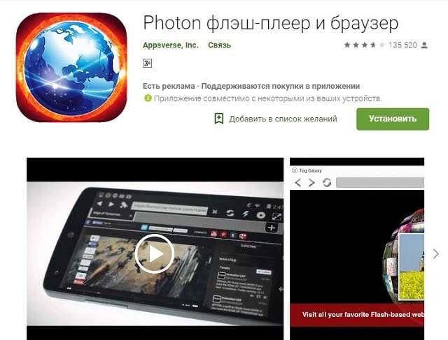 Photon флэш-плеер и браузер;