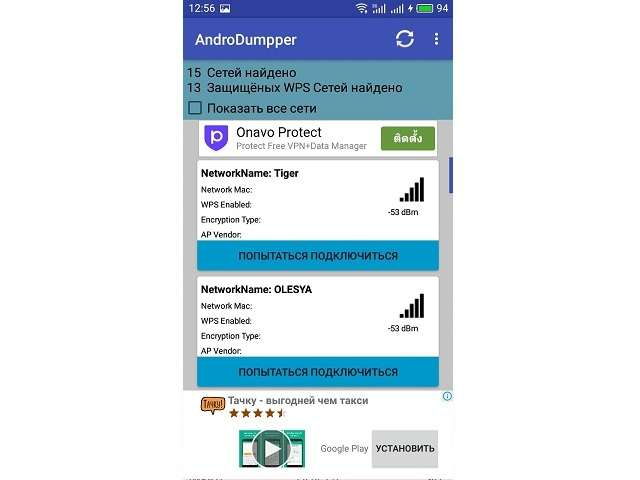 AndroDumpper WiFi
