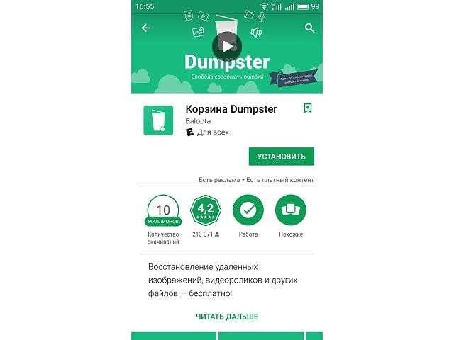 установка Dumpster