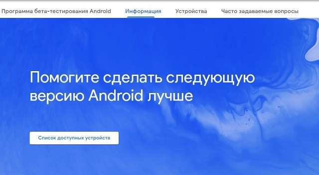 как установить Android P
