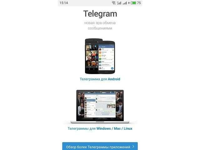 установка телеграм