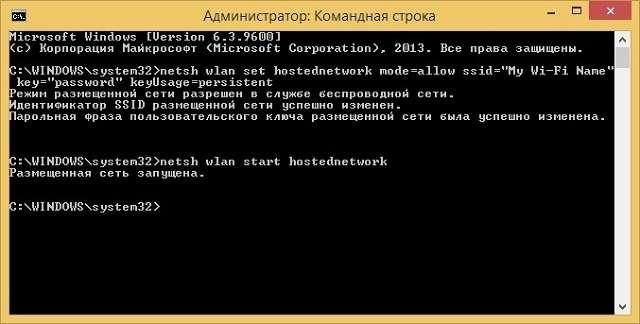 раздача Wi-Fi без программ