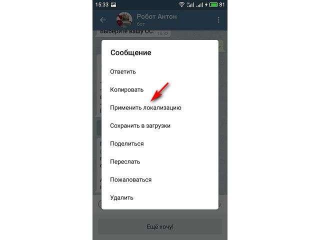 изменение языка в телеграмм