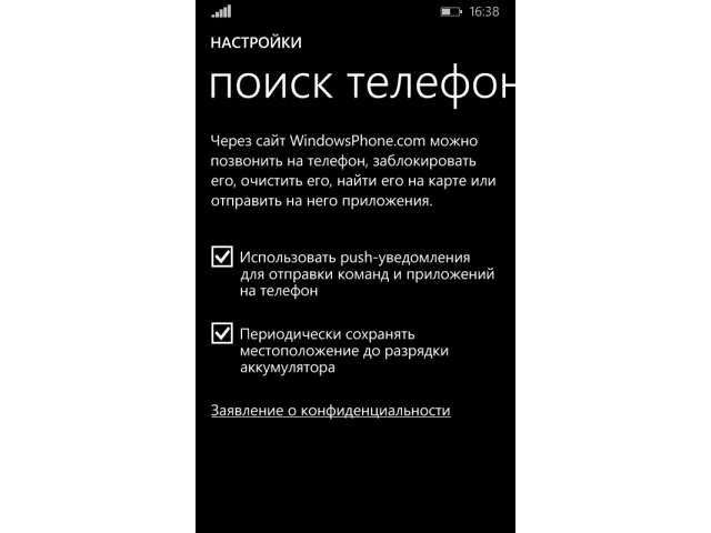поиск Windows Phone