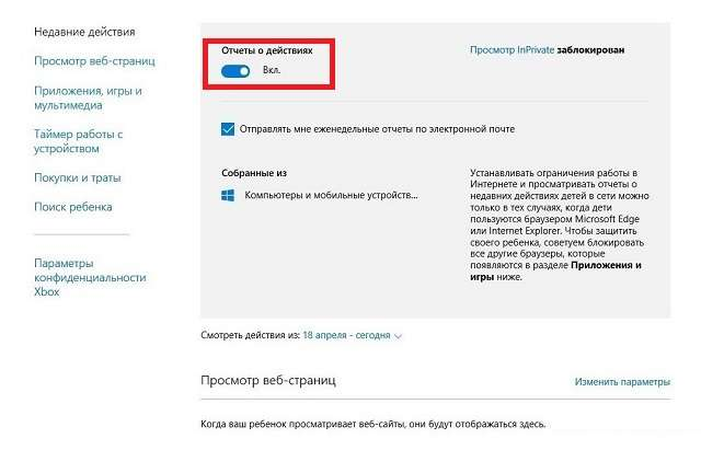 Windows Phone Family настройки