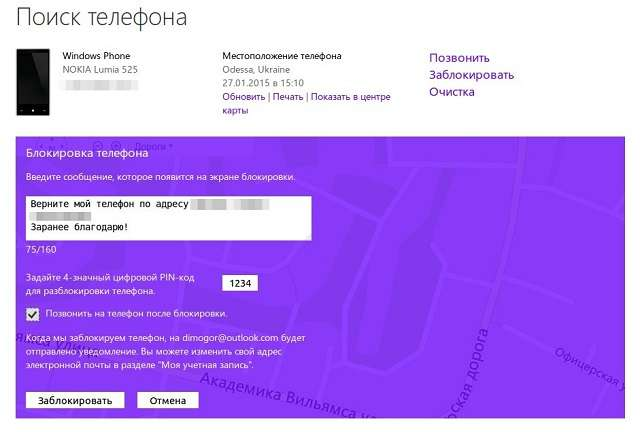 блокировка Windows Phone