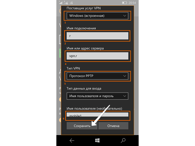 Настройка VPN для Windows Phone 10