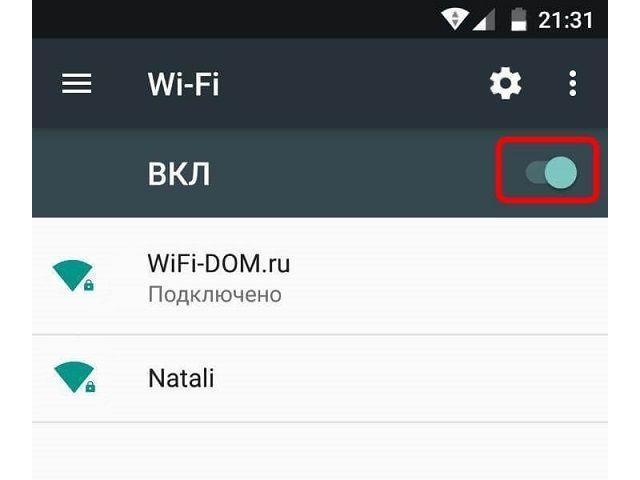 отключение Wi-Fi на смартфоне