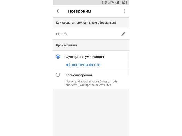 настройки Google Assistant